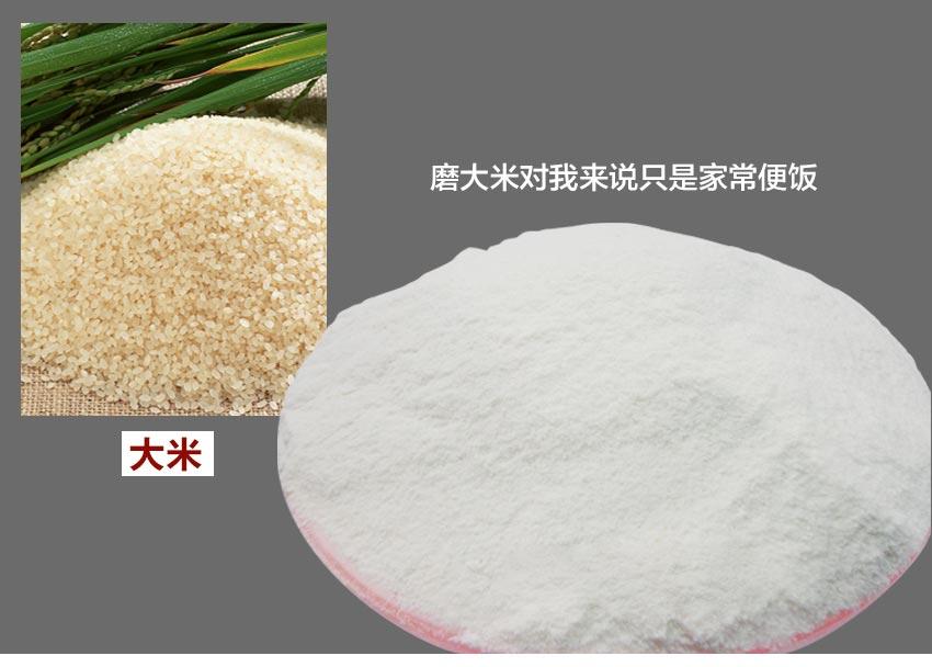 860五谷杂粮磨粉机大米磨粉