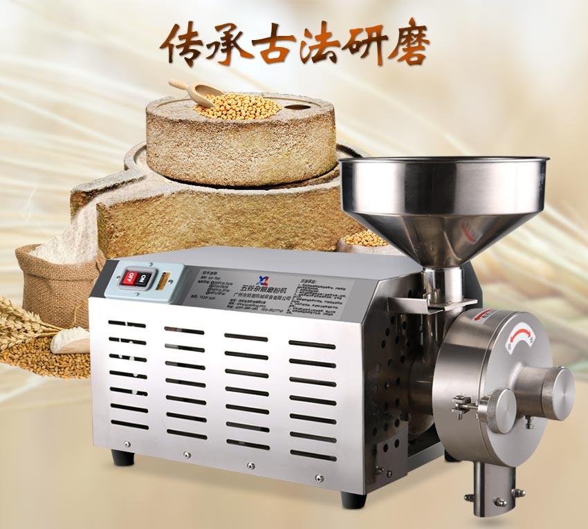 860五谷杂粮磨粉机