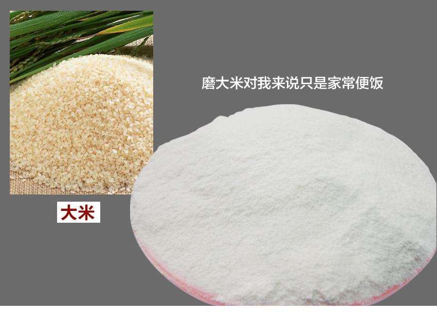 大米磨粉效果